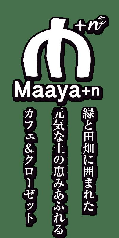 緑と田畑に囲まれた自然とともに生きるカフェ&クローゼット「Maaya+n」